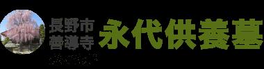 ご納骨1体30,000円~の永代供養墓/長野市【善導寺】